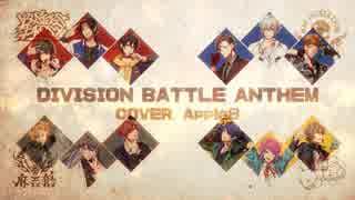【1人12役】ヒプノシスマイク -Division Battle Anthem- 【Apple8】