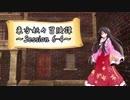 【東方卓遊戯】東方妖々冒険譚【SW2.5】Session 6-4