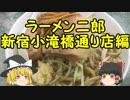 【ゆっくり雑談】 ラーメン二郎 新宿小滝橋通り店編