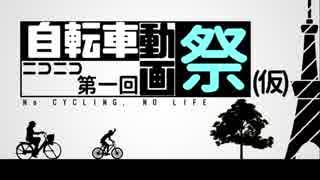 第一回ニコニコ自転車動画祭告知