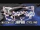 第一回ニコニコ自転車動画祭 CM