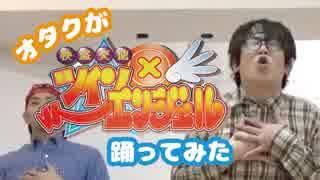 【ドラゴン&ムラトミ】ツインエンジェルのラブリー☆えんじぇる!!を踊ってみた【Sammyコラボ】