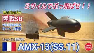 【WarThunder】 陸戦SB グダるゆっくり実況α ミサイルでぶっ飛ばせ!! 編