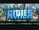 【ゆっくり実況】たんこのCities Skylines【第10話:再開発!モノレールと地下鉄実装へ!後編】