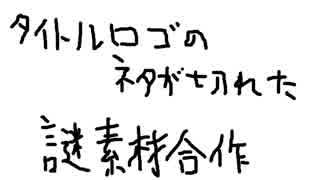【アイドルマスター】第13回謎素材合作