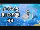 イーブイとまったり旅33:倉麻るみ子 #ピカブイ
