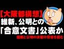 【大阪都構想】維新が公明との「住民投票の合意文書」公表か - 維新と公明の決裂の背景を読む