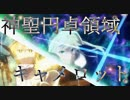 Fate Grand Order Full Story Ⅰ Episode.06『第六特異点 神聖円卓領域 キャメロット』Part.3/3