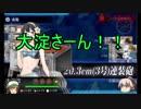 【艦これ】鹿屋提督のゆらゆら航海記part6【ゆっくり実況】