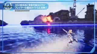 PS4 アズールレーンクロスウェーブ 流NEWS・第1回『ゲーム概要紹介』