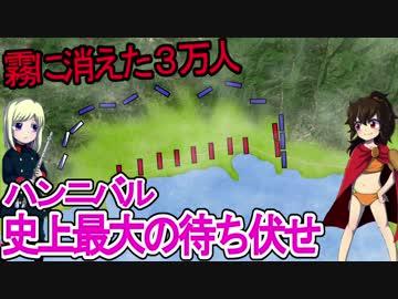 【 Slowly Explanation 】 Introduction of the world's tactics, strange strategies and battles 【 Battle of Trasimenus 】