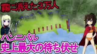 【ゆっくり解説】世界の戦術・奇策・戦い紹介【トラシメヌスの戦い】