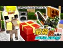 【日刊Minecraft】最強の匠は誰かスカイブロック編!絶望的センス4人衆がカオス実況!♯35【Skyblock3】