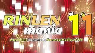 【鏡音リン・鏡音レン】 RINLENMANIA 11 【ノンストップメドレー】 thumbnail