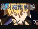 Fate Grand Order Full Story Ⅰ Episode.07『第七特異点 絶対魔獣戦線 バビロニア』Part.1/3