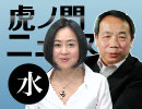 【DHC】12/26(水) 大高未貴×石平×居島一平【虎ノ門ニュース】