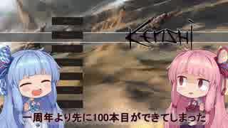 【Kenshi】早口姉妹のKenshiなんちゃって初見プレイSC part40【VOICEROID】