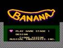 【実況】バナナ苦手だが「バナナ」をやる Part1【FC企画第141弾】