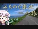 【400Xで】みちのく東北一人旅PART4【結月ゆかり車載】