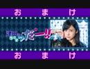 津田のラジオ「っだー!!」2018年12月26日 おまけっだー!!