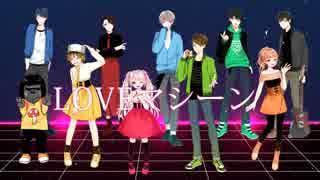 【合唱】LOVEマシーン 歌ってみた【J-POP cover】