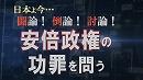 【討論】大晦日スペシャル「安倍政権の功