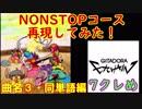 【GD EXCHAIN】NONSTOPコース再現してみた!【7クレめ】