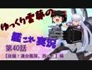 【ジェノバの風】ゆっくり霊夢の艦これ実況【第40話】