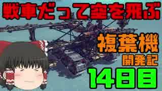 【Besiege】ゆっくりの複葉機開発記【14日