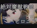 Fate Grand Order Full Story Ⅰ Episode.07『第七特異点 絶対魔獣戦線 バビロニア』Part.3/3