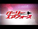 『ガーリー・エアフォース』PV