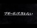 『ブギーポップは笑わない』PV