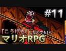 【縛り】「こうげき」しなくてもいいマリオRPG Part11【実況】