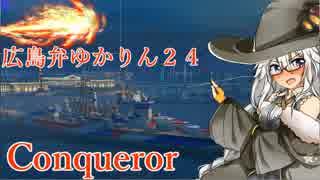 【WoWs】広島弁ゆかりんの船旅日誌24日目【VOICEROID+実況】