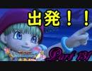 【ネタバレ有り】 ドラクエ11を悠々自適に実況プレイ Part 131