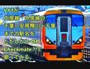 ボーカロイドVY1がだがしかし OPのCheckmate⁈で内房線・外房線の千葉〜安房鴨川〜千葉までの駅名を歌ってみる。