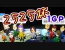 【3雲視点】俺らしさを見せたいマリオカート8DX実況【2525杯 ...