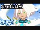#179【ゼノブレイド2】ちょっと君と世界救ってくる【実況プ...
