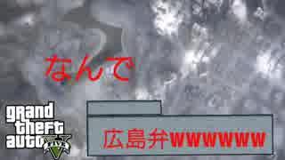 【GTA5オンライン】【文字おこし】亜麻色の~♪編