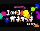 【ガルナ/オワタP】スプラトゥーン2 1on1 ガチマッチ2【vs セ...