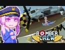 【BomberCrew】ゆかりさんのフライングフォートレス#7