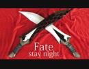 【実物大】Fateの干将莫耶の作り方【アーチャー】