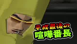 【実況】平成最後の喧嘩番長#7