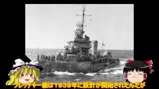 【迷列車派生】名/迷艦船で行こう!part8  大家族の超優秀駆逐艦フレッチャー級!