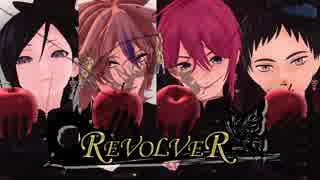 【MMD刀剣乱舞】REVOLVER【大将組お着替】
