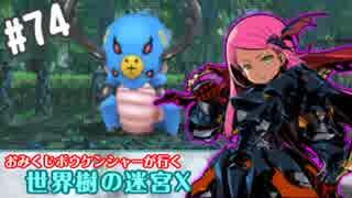 【HEROIC実況】おみくじボウケンシャーが行く世界樹の迷宮X【Part.74】