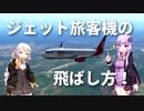 ゆかりさんのX-Plane 11入門【Part1】~ジェット旅客機を飛ばしてみよう!~