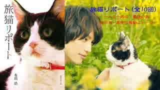 【青春アドベンチャー】 旅猫リポート