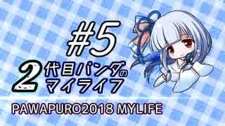 【パワプロ2018】二代目パンダのマイライフⅡ #5【琴葉葵】