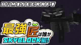 【日刊Minecraft】最強の匠は誰かスカイブロック編!絶望的センス4人衆がカオス実況!♯36【Skyblock3】